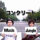 Music Jungle/コンクリート