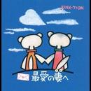 最愛の妻へ/JUNK-TION