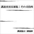 講談実況音源集:その弐拾四/講談協会・講談師