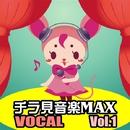 チラ見音楽 MAX Vol.1 VOCAL/チラ見セーズ