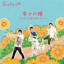 幸せの種~ひまわりの花を咲かせよう~/ShaAarp