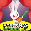 チラ見音楽 MAX Vol.3 Instrumental/チラ見セーズ