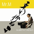 Mr.M  ~ 北に生まれ/栗田妙子