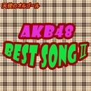 AKB48 BEST SONGS II/天使のオルゴール
