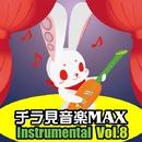 チラ見音楽 MAX Vol.8 Instrumental/チラ見セーズ