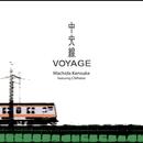 中央線ヴォヤージュ/町田謙介 featuring Chihana