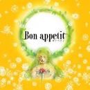 未来へ/Bon Appetit