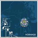 灰色の世界/NORANGE