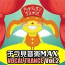 チラミ音楽MAX VOL.2 VOCAL TRANCE/チラ見セーズ