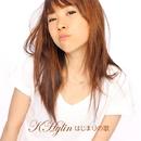 はじまりの歌/Khylin