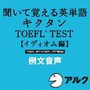 キクタンTOEFL(R)テスト【イディオム編】例文音声 (アルク/オーディオブック版)/Alc Press,Inc,