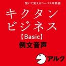 キクタン ビジネス【Basic】例文音声 (アルク/ビジネス英語/オーディオブック版)/Alc Press,Inc,