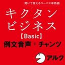 キクタン ビジネス【Basic】例文+チャンツ音声 (アルク/ビジネス英語/オーディオブック版)/Alc Press,Inc,