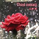Third contact/山岸悟