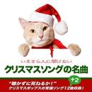 いまさら人に聞けないクリスマスソングの名曲 - mora限定ver./The Noel Party Singers