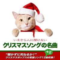 いまさら人に聞けないクリスマスソングの名曲 - mora限定ver.