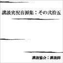 講談実況音源集:その弐拾五/講談協会・講談師