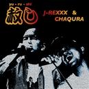 赦し -yurushi-/J-REXXX&CHAQURA