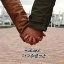 いつかきっと/YuSuKE