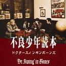 不良少年読本/Dr. Swingin' Bones