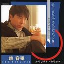 チョー・ヨンピル オリジナル・ヒット集I 釜山港へ帰れ~想いで迷子 オリジナル・カラオケ/チョー・ヨンピル