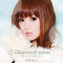 Diamond snow~きっとまた逢える~/星野奏子