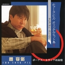 チョー・ヨンピル オリジナル・ヒット集I 釜山港へ帰れ~想いで迷子/チョー・ヨンピル