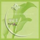 ピアノで綴る さだまさしの世界 琴弦集 Vol.7/Cafe de Masashi