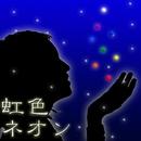 虹色ネオン~X'mas gift~/シュビドゥバ