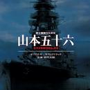聯合艦隊司令長官 山本五十六 オリジナル・サウンドトラック/岩代太郎