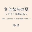 さよならの夏~コクリコ坂から~/玲里