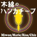 木綿のハンカチーフ/Miwon Marie Risa Chiz