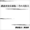 講談実況音源集:その弐拾六/講談協会・講談師