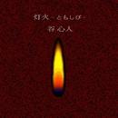 灯火ーともしびー/谷心人