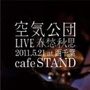 『LIVE春愁秋思』~2011.5.21~at西千葉cafeSTAND(カメラマイク音声/ノイズあり)/空気公団