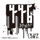 くちぶえ feat. ポチョムキン from 餓鬼レンジャー/446