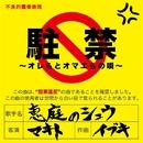駐禁 ~オレらとオマエらの唄~ feat. MAKITO/恵庭のシュウ