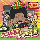 ベスト10&ダスト10 ~Selected by DJヨンコン~/笑連隊