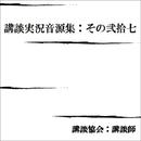 講談実況音源集:その弐拾七/講談協会・講談師