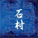 Ishimura/Reso