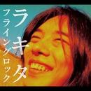 フライングロック/ラキタ