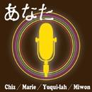 あなた/Miwon,Marie,Risa,Chiz&Yuqui-lah
