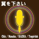 翼をください/Chiz,Manaka,KAZHA&Yuqui-lah
