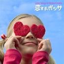 恋するボッサ - Love Songs in Bossa Covers(mora限定ver.)