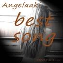 Angelaaki best song/天使のオルゴール