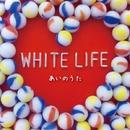 あいのうた/WHITE LIFE