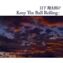 Keep The Ball Rolling/日下翔太郎
