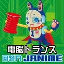 電脳トランス 回路A JANIME/Circuit A