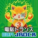 電脳トランス 回路A JROCK/Circuit A