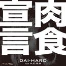 肉食宣言/DAI-HARD